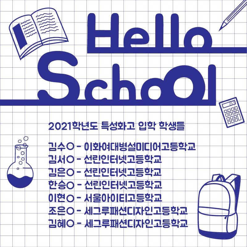 2021학년도 특성화고 입학 학생들-01.jpg