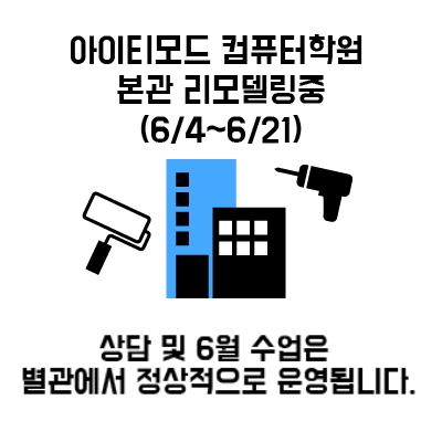 본관 리모델링 팝업-02.jpg