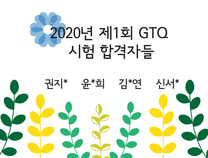 GTQ합격자들-01.jpg